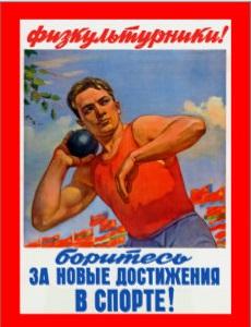 soviet_athletic_propaganda